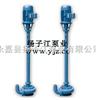 液下泵生产厂家:NL污水泥浆泵|不锈钢泥浆泵