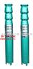 液下泵生产厂家:QJ型井用潜水泵