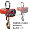 供应南京电子直视吊秤1吨,2吨,5吨,电子吊秤