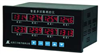 HC-408A智能型八通道压力测控仪