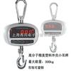 "OCS-XZ-GGE""200公斤电子吊秤、100公斤吊称"""