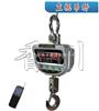 OCS- XZ -AAE上海20吨直视吊秤、电子秤江苏厂家直销、15吨电子吊磅
