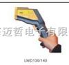 LWD130手持式激光红外测温仪LWD-130LWD130手持式激光红外测温仪LWD-130