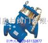 摇控浮球阀 广州进口水力控制阀 广州水力控制阀原理 广州水力控制阀标