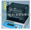 塑料密度计/塑料密度仪/塑料比重计/塑料比重仪 型号:STD-MH-200A