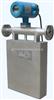 汽油质量流量计汽油流量计,汽油质量流量计厂家,汽油质量流量计选型