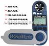 WindMate手持式气象计 手持式风速仪
