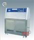 荧光紫外光照加速老化试验机/紫外线人工老化试验箱/紫外线加速耐候试验机深圳价格/紫外线老化测试箱